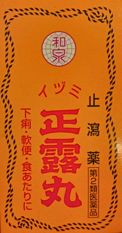 seiro_izumi2.jpg