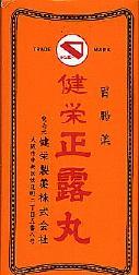 seiro_ken-ei.jpg